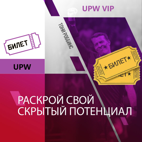 UPW VIP