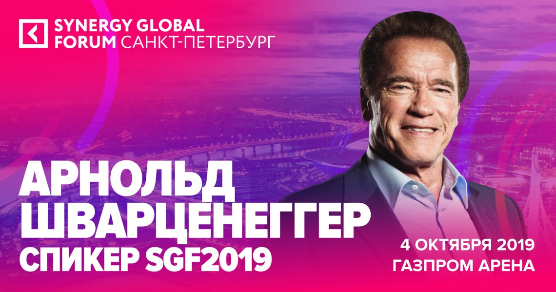 Арнольд на Synergy Global Forum 2019