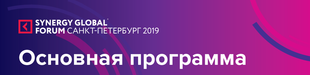 Основная программа Synergy Global Forum 2019 по дням