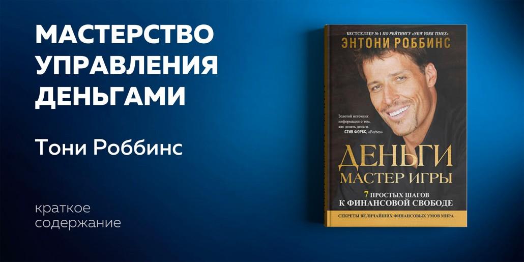 Эл. книга «Деньги. Мастер игры»